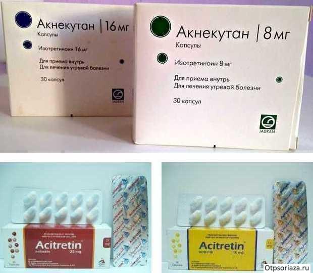 Ацитретин и аккутан