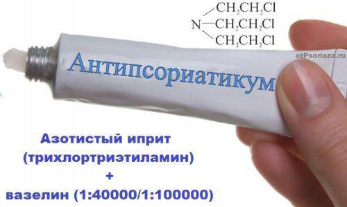 Мазь Антипсориатикум