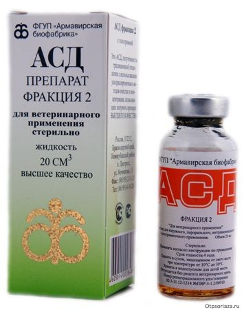 Асд фракция 2 применение для человека от псориаза отзывы
