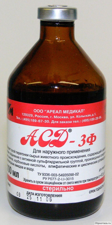 Лечение псориаза фракциями АСД 2 и АСД 3