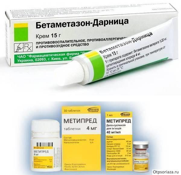 Цитостатики лечение псориаза