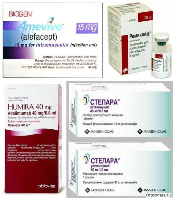 Биологические лекарственные средства