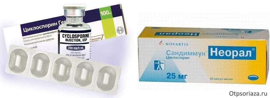 Как лечить псориаз отзывы больных о лечении фото