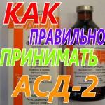 Инструкция по приёму АСД-2Ф внутрь