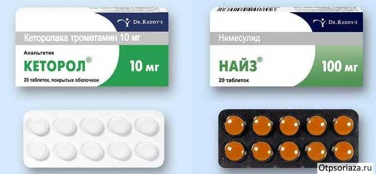 Виды препаратов при псориазе