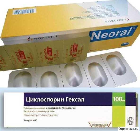 Неорал и циклоспорин