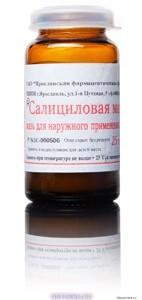 Мазь салициловая
