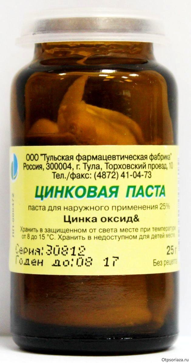Лечение псориаза цинковая паста в борьбе с недугом