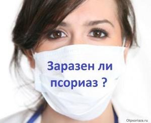 заразен ли псориаз