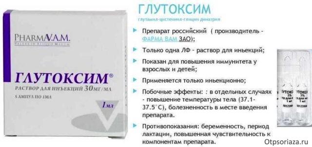 Иммуномодулятор Глутоксим