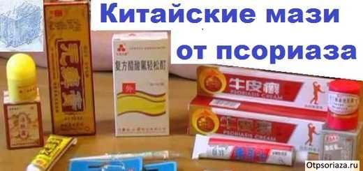 Китайские мази - Интернет магазин Желтый Дракон