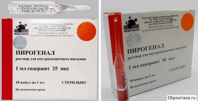 Иммуномодулятор Пирогенал