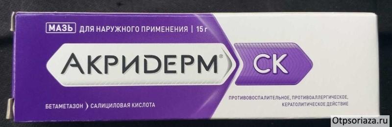 Акридерм СК