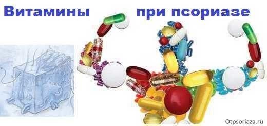 Лучшие витамины при псориазе